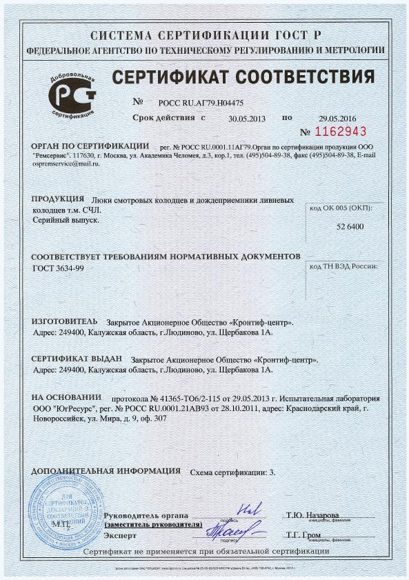 Зао кронтиф добровольная сертификация сертификация частных гостиниц