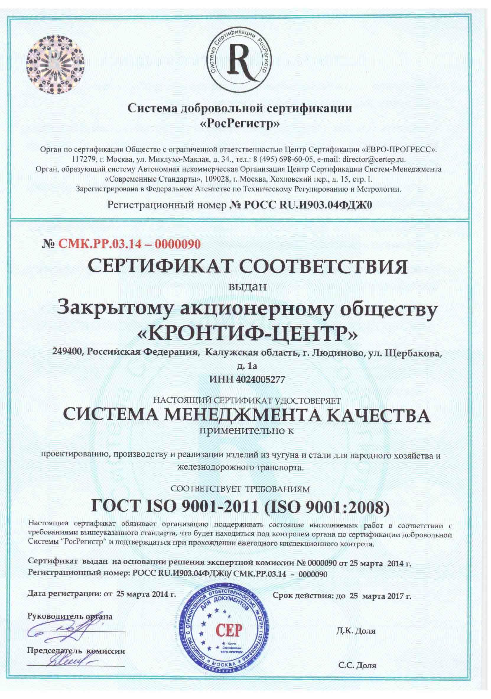 Сертификация системы менеджмента качества iso 9001 гост iso 9001-2011 сертификация по в алматы